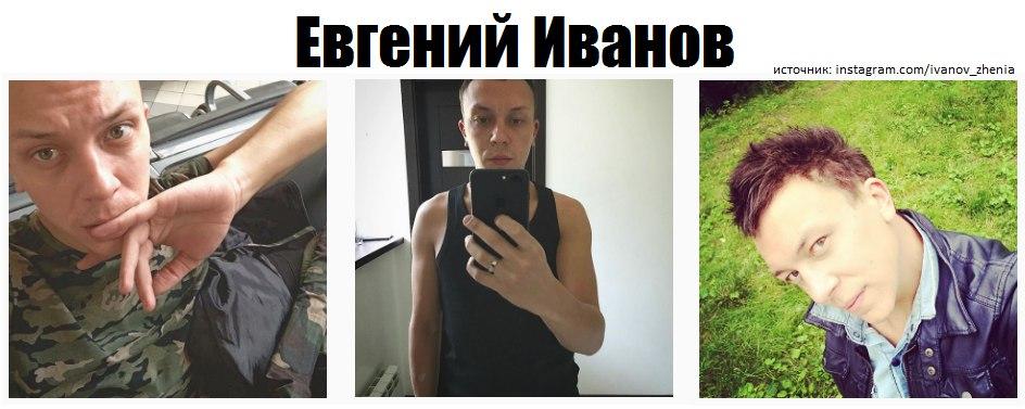 Евгений Иванов из шоу Хулиганы фото, видео, инстаграм, перископ