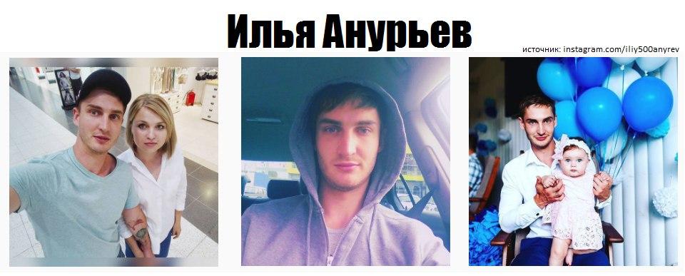 Илья Анурьев из шоу Хулиганы фото, видео, инстаграм, перископ