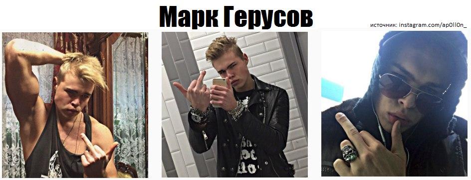 Марк Герусов из шоу Хулиганы фото, видео, инстаграм, перископ