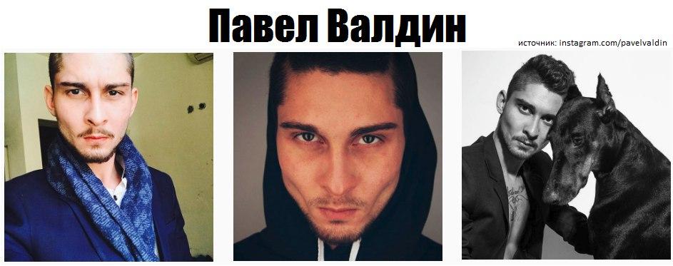 Павел Валдин из шоу Хулиганы фото, видео, инстаграм, перископ