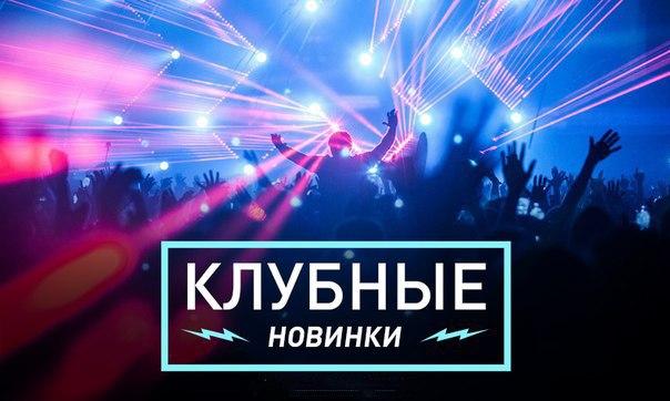 Музыка скачать русская новинка