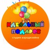 Воздушные шары СПб / Идеальный подарок!