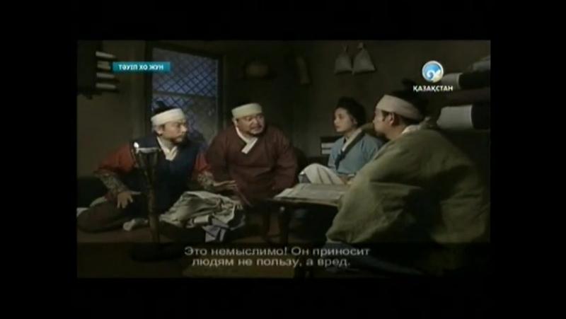 Тәуіп Хо Жун. 31 бөлім