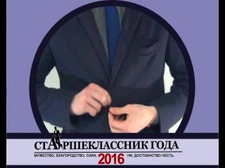 Старшеклассник года 2016