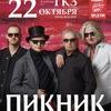 Концерт группы «Пикник» в Туле 22 октября 2017