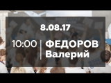 Встреча участников форума «Территория смыслов» с Валерием Федоровым