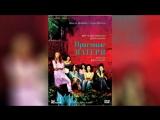 Приемные матери (2003) Casa de los babys