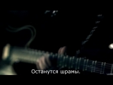 Breaking Benjamin - Give Me A Sign (Русские субтитры)
