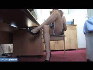 Босс установил скрытую камеру под столом в надежде что девушка секретарша придет на работу без трусиков  а хер порно не получило