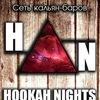 HOOKAH NIGHTS   Кальян-бар