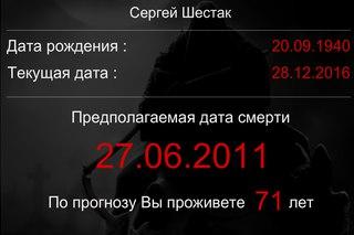 Узнай дату своей смерти!