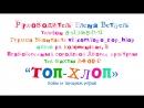 """Логоритмические занятия для малышей """"ТОП-ХЛОП"""""""