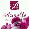 Armelle/Армель/Духи/Работа/Бизнес/Екатеринбург