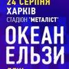 ОКЕАН ЕЛЬЗИ - ХАРКІВ - День Незалежності