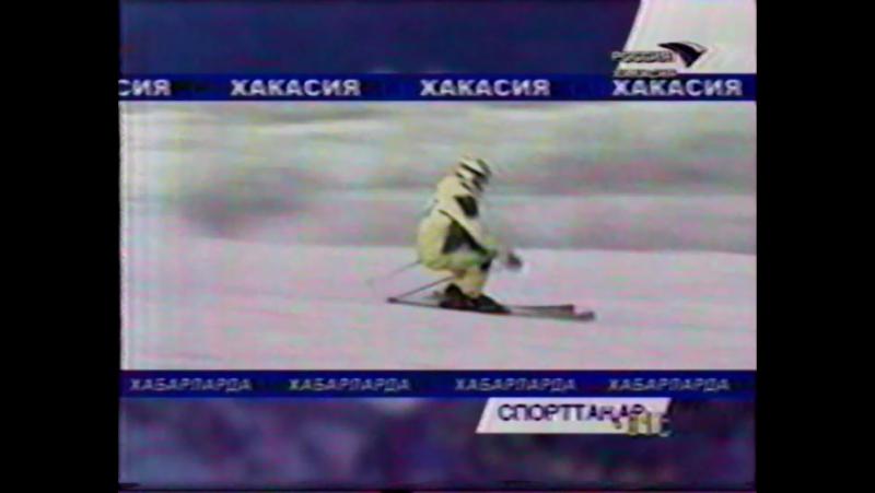 Хабарлар Хакасия ГТРК Хакасия г Абакан 7 ноября 2005 Ведущий выпуска Андрей Томочаков