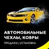 Авточехлы/Подлокотники/Меховые накидки/Автоковры