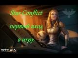 Star Conflict первый вход в игру. Пробуем что да как