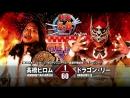 Хирому Такахаши(ч) против Драгона Ли за чемпионство полутяжей IWGP(The New Beginning in Osaka 2017)