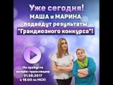 Подведение итогов конкурса НОНТОН.РФ за август