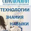 СПбИНСТОМ - Ваш гид к вершинам мастерства