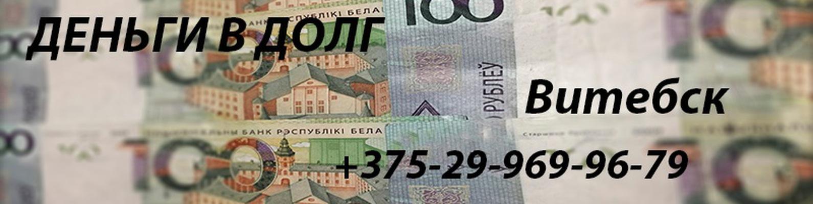 Деньги в долг срочно витебск