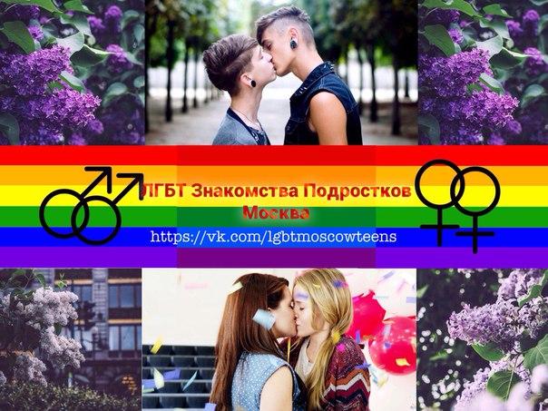 Знакомства для подростков в москве знакомства в абдулино