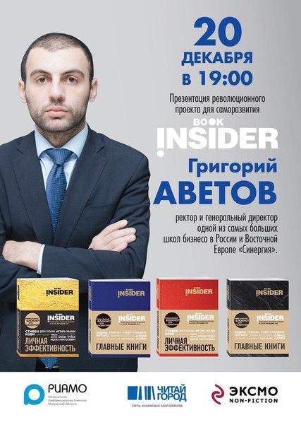 Он возглавляет старейшую школу бизнеса в России. Он учит нас тайм-мене