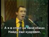 В ответ на твой обман - Валерий Золотухин  1974 (with lyrics)