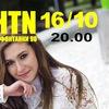 16.10 | Санкт-Петербург | Вероника Муртазина