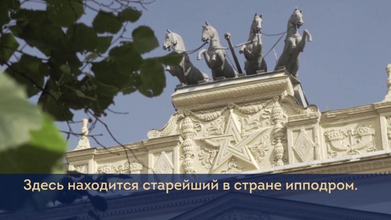 ЖК Суббота - Центральный Московский ипподром