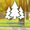Фрязиновский парк г. Вологда