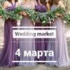 Wedding market, 4 марта, ресторан Blackberry