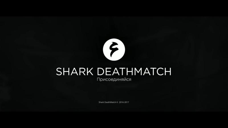 Shark Deathmatch Update 3 (Архив)