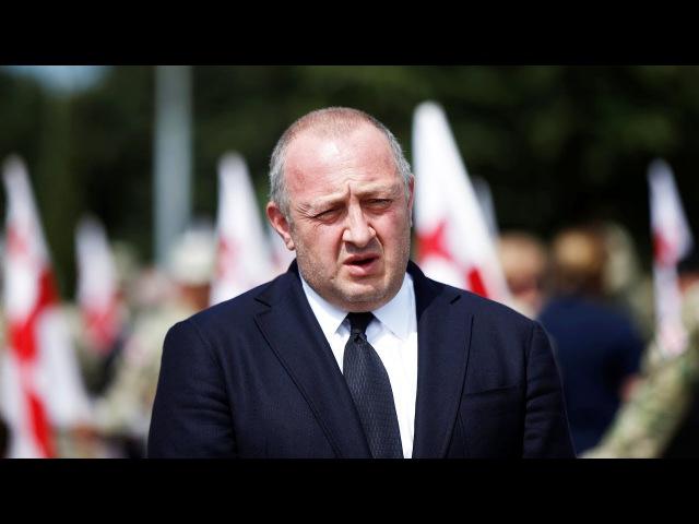Президент Грузии: Путин пытается узаконить несправедливость   НОВОСТИ - YouTube
