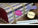 DIY: ДЕЛАЕМ ДЕКОРАТИВНУЮ ШКАТУЛКУ/ Как сделать декоративную коробочку органайзер своими руками