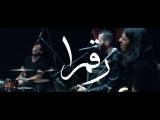 Cairokee Ft. Abdelrahman Roshdy - A Drop of White