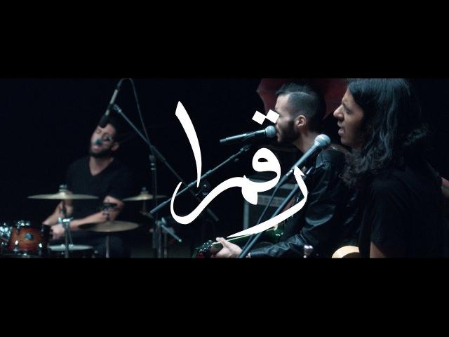 Cairokee Ft. Abdelrahman Roshdy - A Drop of White   كايروكي - نقطة بيضا مع عبد الرحمن ر1