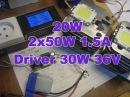 20W самодельный светодиодный светильник для улицы из 2 х 50W led driver 30W 600mA