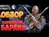 ОБЗОР КАРАЮЩИЙ БАРАКА - Mortal Kombat X Mobile