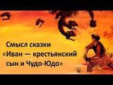 """Смысл сказки """"Иван  крестьянский сын"""""""