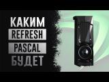 Рефреш Nvidia Pascal - чего ожидать Слишком умный
