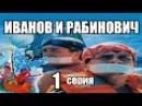 Иванов и Рабинович 1 серия из 8 комедия