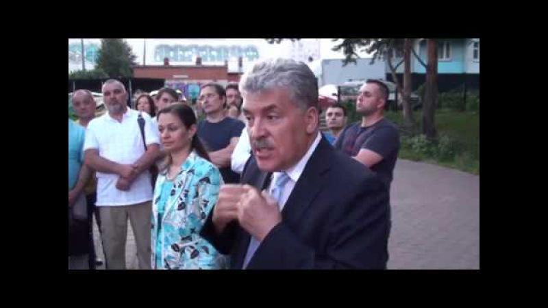 Выступление Павла Грудинина на Жуковском проезде г. Видное. 16.08.2017