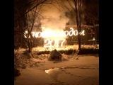 ??? Отметили Старый Новый Год ? с огоньком!