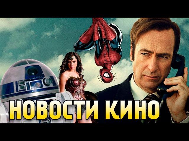 Человек-паук / Фантастические твари 2 / Лучше звоните Солу / Джуманджи - НОВОСТИ К ...