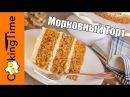 МОРКОВНЫЙ ТОРТ 🥕 CARROT CAKE 🥕 простой рецеп