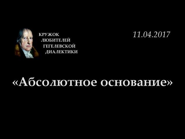 Кружок диалектики 2016 2017 11 Абсолютное основание