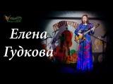 Елена Гудкова. Солнышко
