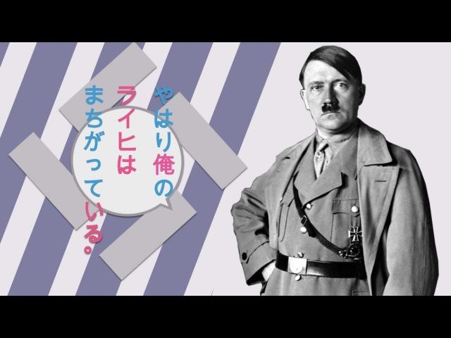 「アニメOP」やはり俺のライヒはまちがっている。My Reich is different as expected OP