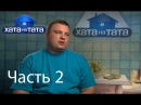 Семья Корневых Хата на тата Выпуск 206 Часть 2 31 07 2014
